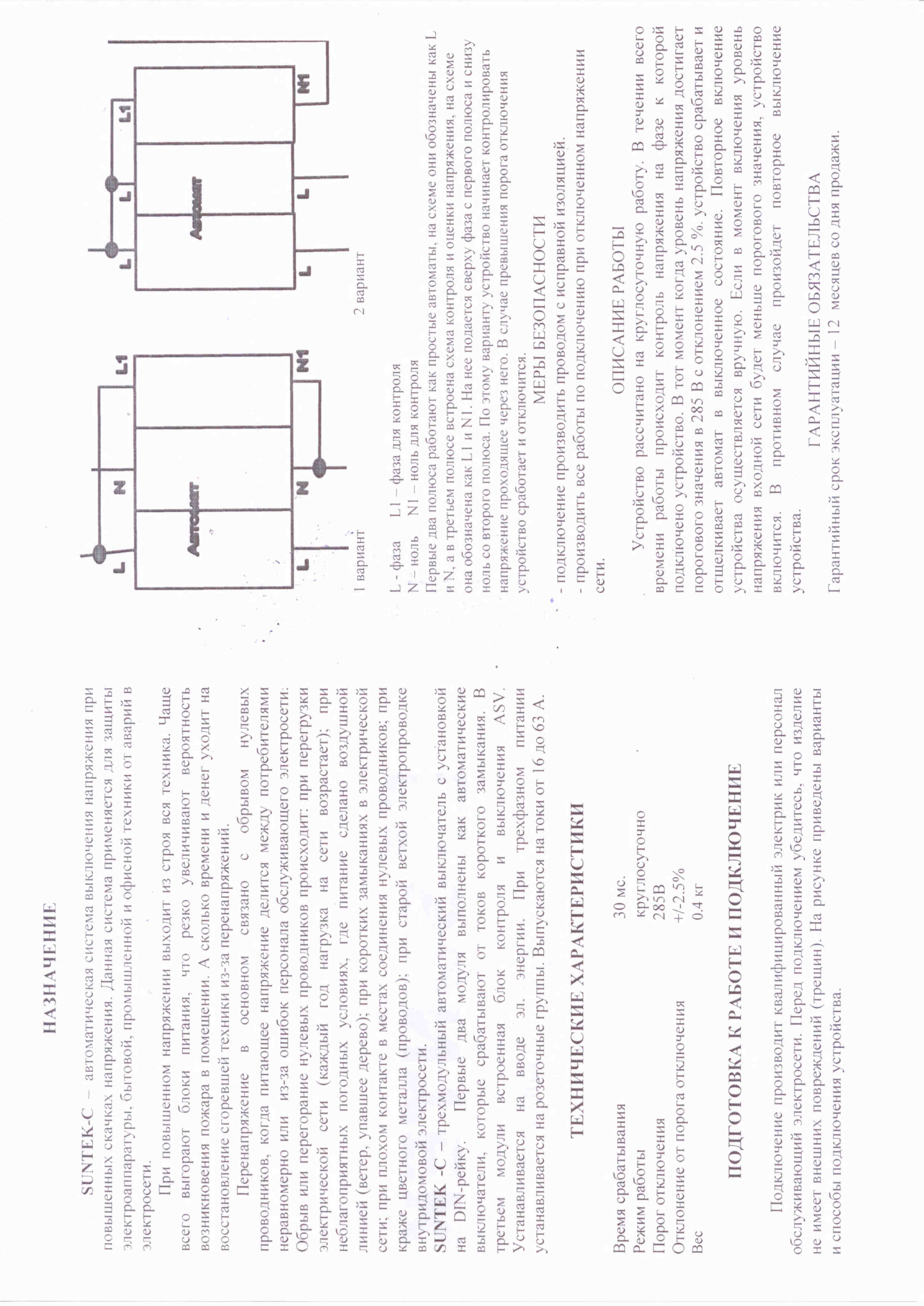схема стабилизатора напряжения 220 вольт для дома